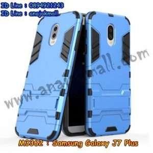 M3362-06 เคสโรบอท Samsung Galaxy J7 Plus สีฟ้า
