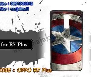 M3385-06 เคสยาง OPPO R7 Plus ลาย CapStar