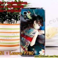 M951-25 เคสแข็ง Lenovo P780 ลาย Jayna