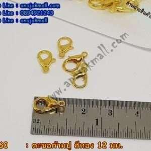 Y60-05 ตะขอก้ามปู 12มม สีทอง