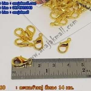 Y60-07 ตะขอก้ามปู 14มม สีทอง