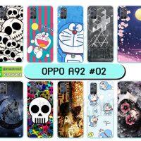 M5670-S02 เคส OPPO A92 พิมพ์ลายการ์ตูน Set02 (เลือกลาย)