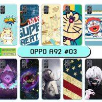 M5670-S03 เคส OPPO A92 พิมพ์ลายการ์ตูน Set03 (เลือกลาย)