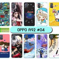 M5670-S04 เคส OPPO A92 พิมพ์ลายการ์ตูน Set04 (เลือกลาย)