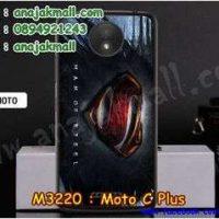 M3220-22 เคสแข็ง Moto C Plus ลาย Super II