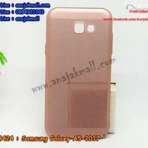 M3424-04 เคส PC ระบายความร้อน Samsung Galaxy A5 2017 สีทองชมพู