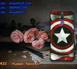 M3432-22 เคสยาง Huawei Nova 2i ลาย CapStar VI