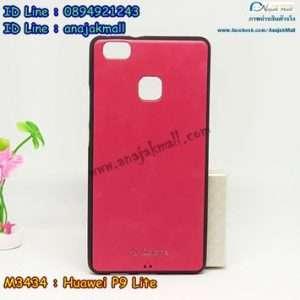 M3434-03 เคสยางหลังลายหนัง Huawei P9 Lite สีแดง