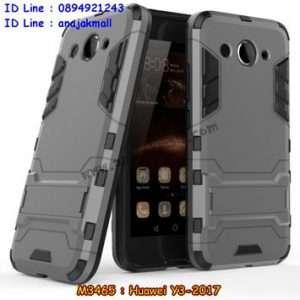 M3465-03 เคสโรบอท Huawei Y3 2017 สีเทา
