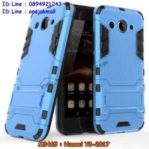 M3465-06 เคสโรบอท Huawei Y3 2017 สีฟ้า