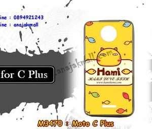 M3470-07 เคสยาง Moto C Plus ลาย Hami