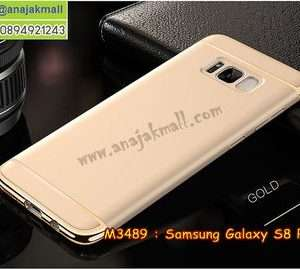 M3489-01 เคสประกบหัวท้าย Samsung Galaxy S8 Plus สีทอง