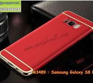 M3489-02 เคสประกบหัวท้าย Samsung Galaxy S8 Plus สีแดง