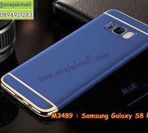 M3489-03 เคสประกบหัวท้าย Samsung Galaxy S8 Plus สีน้ำเงิน