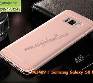 M3489-04 เคสประกบหัวท้าย Samsung Galaxy S8 Plus สีทองชมพู