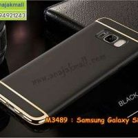 M3489-06 เคสประกบหัวท้าย Samsung Galaxy S8 Plus สีดำ