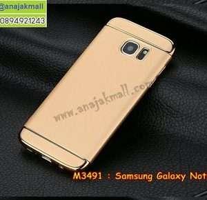 M3491-01 เคส PC ประกบหัวท้าย Samsung Galaxy Note5 สีทอง