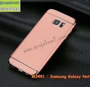 M3491-04 เคส PC ประกบหัวท้าย Samsung Galaxy Note5 สีทองชมพู
