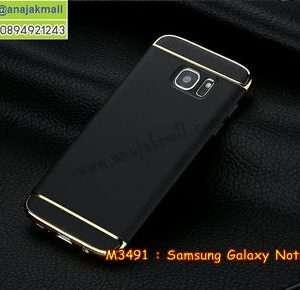 M3491-06 เคส PC ประกบหัวท้าย Samsung Galaxy Note5 สีดำ