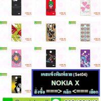 M748-L04 เคสแข็ง Nokia X พิมพ์ลาย เคสโนเกียลายการ์ตุน, ลายแฟนซี,ลายวินเทจ,ลายดอกไม้,ลายหัวใจ,เคสลายคู่โนเกียX