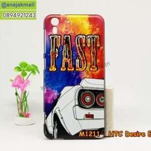 M1211-01 เคสยาง HTC Desire Eye ลาย Fast 01