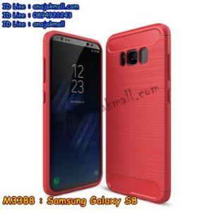 M3388-04 เคสยางกันกระแทก Samsung Galaxy S8 สีแดง