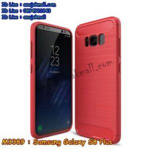 M3389-04 เคสยางกันกระแทก Samsung Galaxy S8 Plus สีแดง