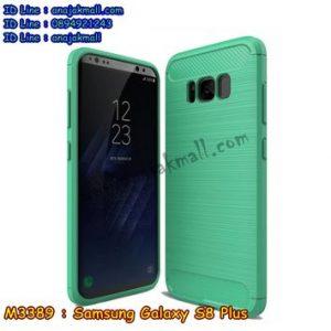 M3389-05 เคสยางกันกระแทก Samsung Galaxy S8 Plus สีเขียว