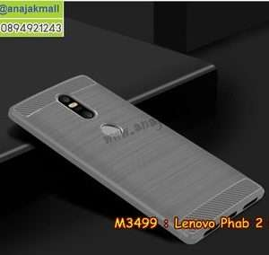 M3499-02 เคสยางกันกระแทก Lenovo Phab 2 Plus สีเทา