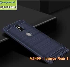 M3499-03 เคสยางกันกระแทก Lenovo Phab 2 Plus สีน้ำเงิน