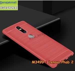 M3499-04 เคสยางกันกระแทก Lenovo Phab 2 Plus สีแดง