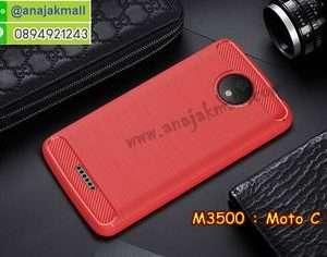 M3500-04 เคสยางกันกระแทก Moto C Plus สีแดง