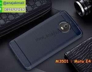 M3501-03 เคสยางกันกระแทก Moto E4 Plus สีน้ำเงิน