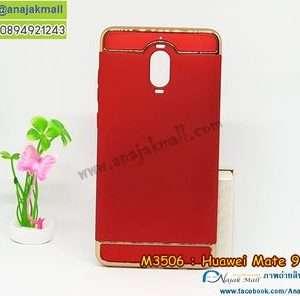 M3506-02 เคส PC ประกบหัวท้าย Huawei Mate 9 Pro สีแดง