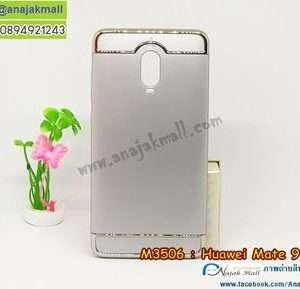 M3506-05 เคส PC ประกบหัวท้าย Huawei Mate 9 Pro สีเงิน