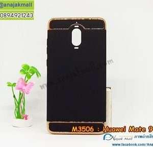 M3506-06 เคส PC ประกบหัวท้าย Huawei Mate 9 Pro สีดำ
