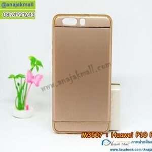 M3507-01 เคสประกบหัวท้าย Huaweip P10 Plus สีทอง
