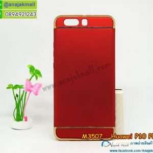 M3507-02 เคสประกบหัวท้าย Huaweip P10 Plus สีแดง