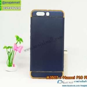 M3507-03 เคสประกบหัวท้าย Huaweip P10 Plus สีน้ำเงิน