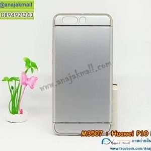 M3507-05 เคสประกบหัวท้าย Huaweip P10 Plus สีเงิน
