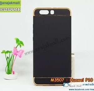M3507-06 เคสประกบหัวท้าย Huaweip P10 Plus สีดำ