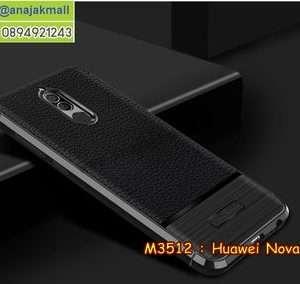 M3512-01 เคสยางกันกระแทก Huawei Nova 2i ลายหนัง สีดำ