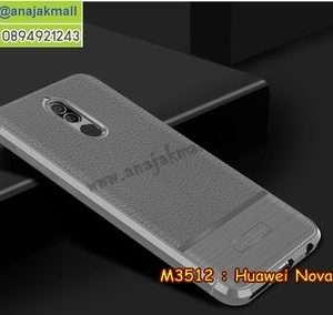 M3512-03 เคสยางกันกระแทก Huawei Nova 2i ลายหนัง สีเทา