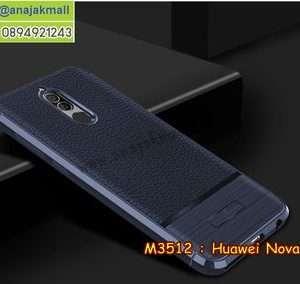 M3512-04 เคสยางกันกระแทก Huawei Nova 2i ลายหนัง สีน้ำเงิน