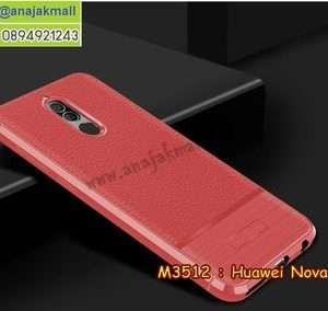 M3512-05 เคสยางกันกระแทก Huawei Nova 2i ลายหนัง สีแดง