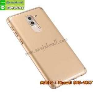 M3513-01 เคส PC คลุมรอบ Huawei GR5 2017 สีทอง