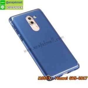 M3513-04 เคส PC คลุมรอบ Huawei GR5 2017 สีน้ำเงิน