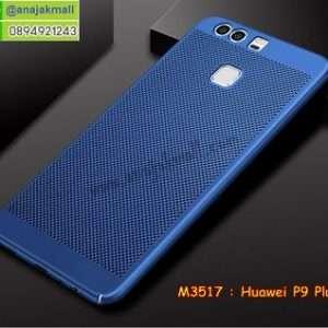 M3517-01 เคสระบายความร้อน Huawei P9 Plus สีน้ำเงิน
