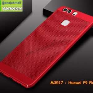 M3517-02 เคสระบายความร้อน Huawei P9 Plus สีแดง