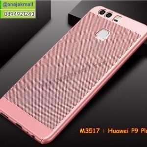 M3517-04 เคสระบายความร้อน Huawei P9 Plus สีทองชมพู